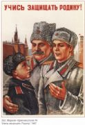 Vintage Russian poster - Learn to defend the motherland
